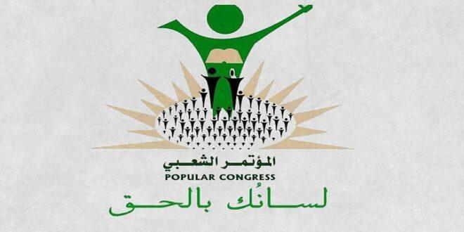 حزب المؤتمر الشعبي
