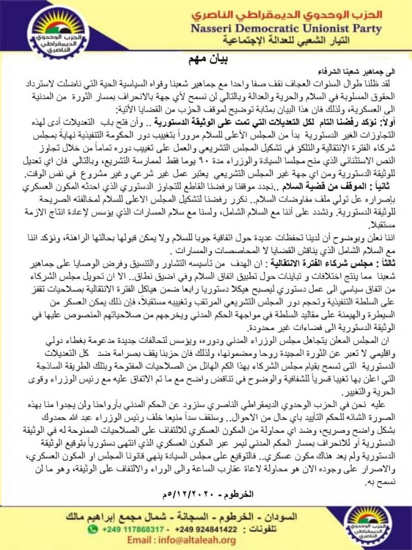 الوحدوي الناصري العسكري