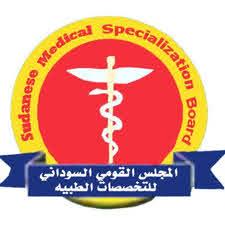 المجلس القومي السوداني للتخصصات الطبية