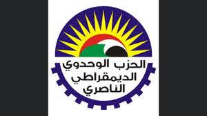 الحزب الوحدوي الناصري